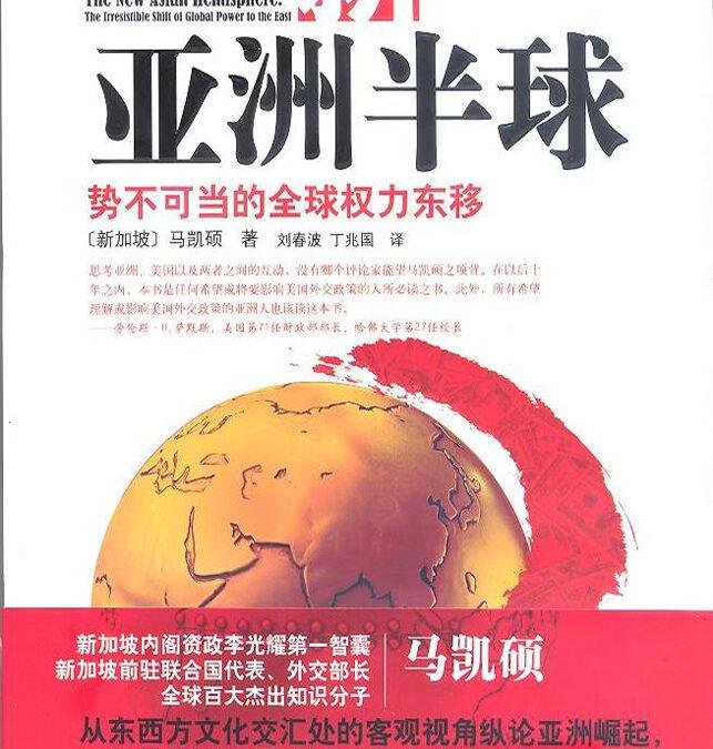 新亚洲半球:势不可挡的全球权力东移