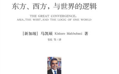 大融合:东方、西方,与世界的逻辑