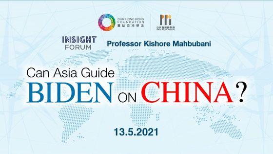 【團結卓爾論壇】中美角力:亞洲能否引導拜登的對華政策?