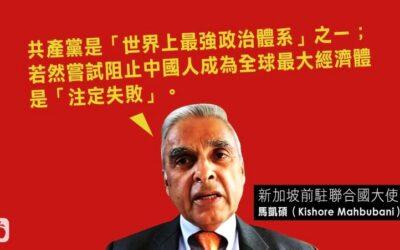 新加坡前駐聯合國大使警告美國勿碰中國紅線干涉台灣問題 否則會引起中美戰爭