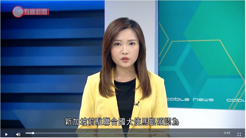 馬凱碩指中美角力無助改善全球經濟 促美國棄冷戰思維與中國建立新關係