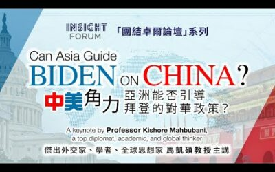 【INSIGHTFORUM x 馬凱碩】 中美角力:亞洲能否引導拜登的對華政策?
